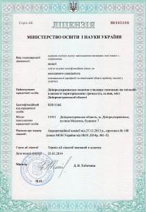 Ліцензія (цв.2014 р.)+