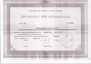 Сертификати0001