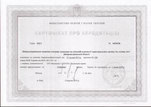 Сертификати0002