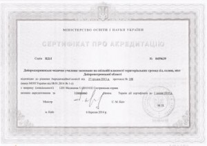 Сертификати0003