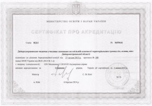 Сертификати0004