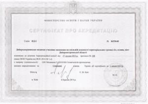 Сертификати0005