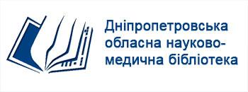 Дніпропетровська обласна науково-медична бібліотека