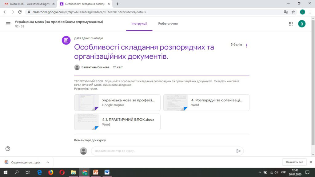 Українська мова (за професійним спрямуванням)